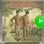 難兄難弟 OST feature