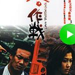 愛作戰(槍林戀曲)HK faeture