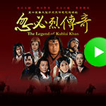 The Legend of Kublai Khan feature