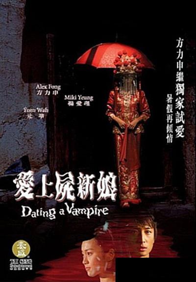 2006 dating movie vampire 6