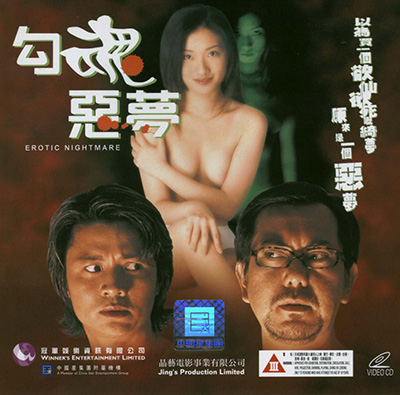 Erotic Nightmare 勾魂惡夢 (1999) NTSC DVD5 (Sub Việt)