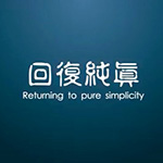 return_to_pure_simplicity_150x150