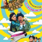 FITA- HK Poster-1M(20140902)