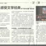 早报23Feb2016评华艺