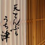 Uchitsu